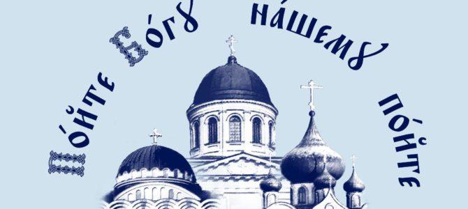 XX Białostockie Dni Muzyki Cerkiewnej