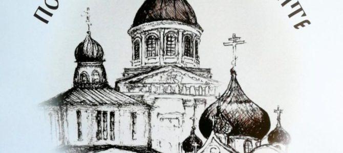 Białostockie Dni Muzyki Cerkiewnej 2018