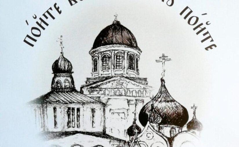 Białostockie Dni Muzyki Cerkiewnej 2020